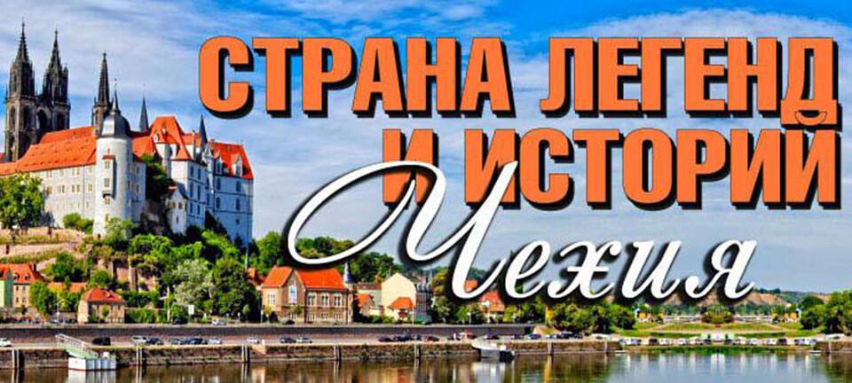 Чехия картинки с надписью